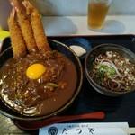 92647522 - 海老カレー丼セット1200円