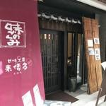 甘味工房 来倭多 - 魚の棚商店街から少し南に入ったところにある「和」カフェです(2018.9.13)