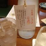 いちき - 日本酒と和らぎ水