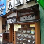 大黒庵本店 - 店舗