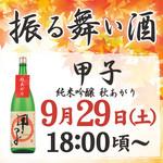 魚問屋 魚一商店 - ドリンク写真:★振る舞い酒★9/29(土)18時
