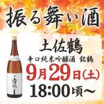 魚七鮮魚店 - ★振る舞い酒★9/29(土)18時