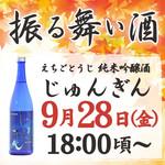 四ツ谷 魚一商店 - ドリンク写真:★振る舞い酒 ★9/28(金)18時