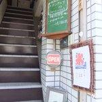 カフェ亀の橋 - 入口までの階段