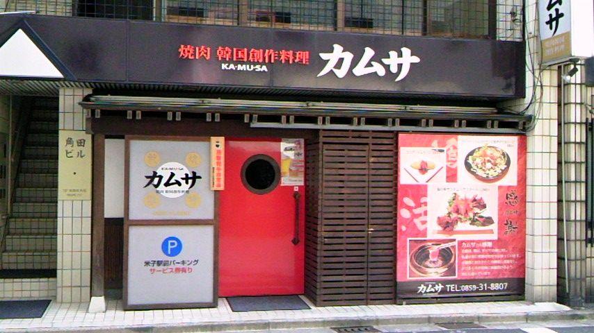焼肉韓国創作料理店カムサ