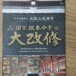 炭火割烹 蔓ききょう - この後  比叡山 延暦寺に   〜大改修中  でした