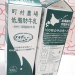 92662629 - 1人1本限定 町村農場低脂肪牛乳 1本 215円(税込)【2018年9月】