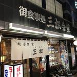 三松会館 -