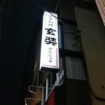 玄奘 - 店の看板