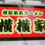 横横家 仙台店 -