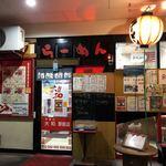 ラーメン 大和 - お店