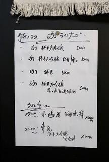 伏見立呑 おお島 - サケノマス・メニュー