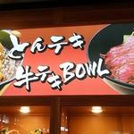 ロイヤル羽生洋食軒 -