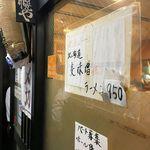92678989 - 元祖札幌や(店舗入口)