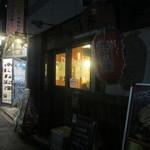 味音 - 味音 店舗外観(閉店後)