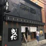 のスたOSAKA - 〜(*゚.▽゚)ノ