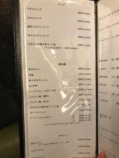 焼肉 粋 - メニュー