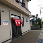 鹿内食堂 - 自宅店舗デス