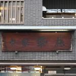 Honkeshibatou -