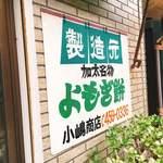 小嶋商店 -