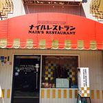 ナイルレストラン -