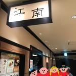 江南 - 店舗外観