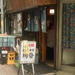 川勢 - ランチのうな丼は何と1400円