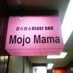 立ち呑み BLUES BAR  Mojo Mama - 看板