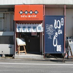 豊国製麺所 - 工場の一角にあるお店です