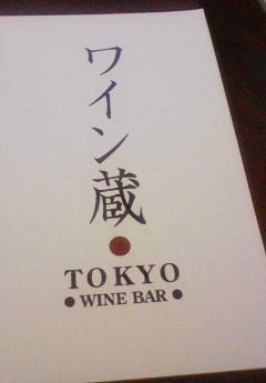 ワイン蔵TOKYO