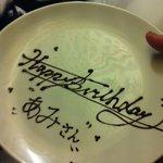 フランス食堂 フーヴェール - 誕生日には心をこめて・・・