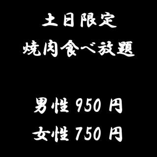 【土日限定当店自慢の食べ放題ランチ】