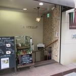 レストラン ラ・ステラ - 外 観