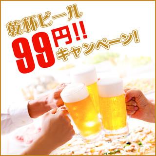 乾杯ビール1杯99円!単品飲み放題980円!は9月末まで♪