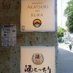 AKATSUKI NO KURA -