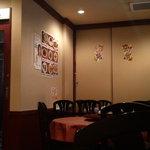 和福飯店 -
