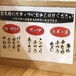 関西 風来軒 - 細かくカスタマイズが可能