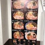 関西 風来軒 - 次回は、別のラーメンも食べてみよ