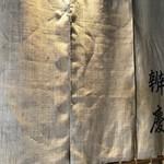 辨慶 - 光と影の演出も素晴らしいセンスです(2018.9.14)