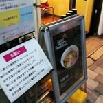 らぁ麺やまぐち - 店の入口