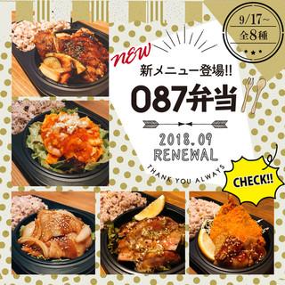 9/17!!087弁当リニューアル!!