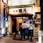 銀座 朧月 - 銀座を代表する麺処!