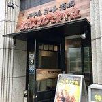 西中島ミート酒場 エビスカフェ&バル - 店外観