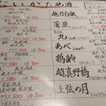 瓢膳 - 日本酒メニュー