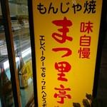 まつ里亭 - 入り口