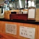 粗挽き蕎麦 トキ - [内観] 店内 カウンター席 ②
