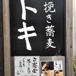 粗挽き蕎麦 トキ - [外観] 北斗第一ビル 1F お店の看板 アップ♪w