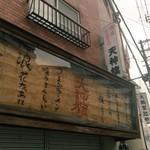 博多とんこつ 天神旗 -