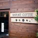 マルケコーヒー - マルケコーヒー 店の外観