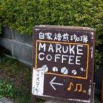 マルケコーヒー - マルケコーヒー 看板